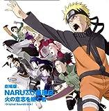 劇場版NARUTO-ナルト-疾風伝 火の意志を継ぐ者 オリジナルサウンドトラック