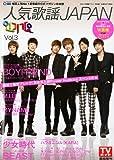 人気歌謡JAPAN Vol.3 2012年 3/12号