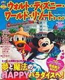 るるぶ ウォルト・ディズニー・ワールド・リゾート オーランド (るるぶ情報版海外)