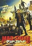 マッド・スピード [DVD]