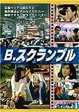 B.スクランブル [DVD]