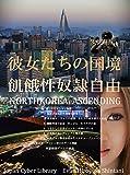 彼女たちの国境 飢餓性奴隷自由 原題 北朝鮮アセンディング (Japan Cyber Library)