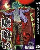 嘘喰い 25 (ヤングジャンプコミックスDIGITAL)