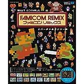 Wii Uで とことん楽しむ ファミコンリミックス+バーチャルコンソール (エンターブレインムック)