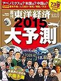 週刊東洋経済 2014年12/27-2015年1/3新春合併特大号 [雑誌]