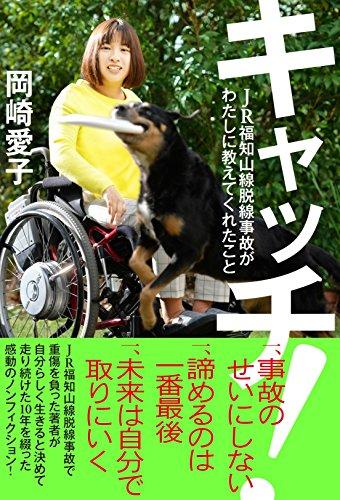 キャッチ! JR福知山線脱線事故がわたしに教えてくれたこと (一般書)