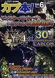 カプ本! vol.6 モンスターハンター4×カプコン30周年特集号 (カプコンオフィシャルブックス)