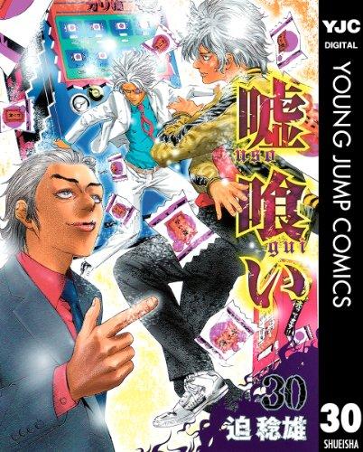 嘘喰い 30 (ヤングジャンプコミックスDIGITAL)