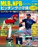 MLB&NPBスーパープレーヤー直伝 ピッチング&守備 (SEIBIDO MOOK Ballpark.)