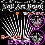 [AQUA NAIL]ジェルネイル デコ アート用ブラシ 筆 15本セット (ツートン)