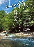 山と釣り 2015 vol.1 いざ、世界で一番美しい源流へ。 特別企画テンカラ釣り入門 (CHIKYU-MARU MOOK)