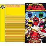 <スーパー戦隊シリーズ 30作記念 主題歌コレクション> 超力戦隊オーレンジャー