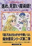 進め、見習い魔術師!—マジカルランド (ハヤカワ文庫FT)