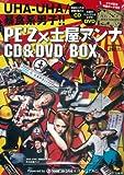 土屋アンナ CD&DVD BOX 「UHA-UHA/暴食系男子!! PE'Z×土屋アンナ」