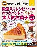 クックパッドの大人気お菓子108 (扶桑社ムック)