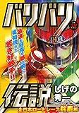 バリバリ伝説 全日本ロードレース鈴鹿編 (プラチナコミックス)
