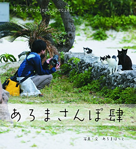 M.S.S Project special あろまさんぽ 肆 (ロマンアルバム)