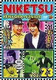にけつッ!!23 [DVD]
