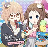 TVアニメ 境界の彼方 ラジオCD~ふゆかいラジオ~