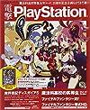 電撃PlayStation (プレイステーション) 2015年 1/15号 [雑誌]