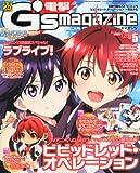 電撃G's magazine (ジーズ マガジン) 2013年 05月号 [雑誌]