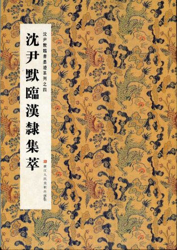 The Calligraphy Of Shen Yinmo Series: Copying Han Dynasty Official Script Highlights (Chinese Edition)