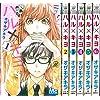 ハル×キヨ コミック 1-6巻セット (マーガレットコミックス)