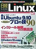 日経 Linux (リナックス) 2010年 01月号 [雑誌]