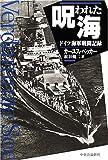 呪われた海―ドイツ海軍戦闘記録