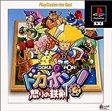 ドカポン! 怒りの鉄剣 PlayStation the Best