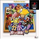 ドカポン!怒りの鉄剣 PlayStation the Best