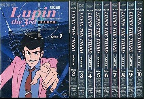 ルパン三世 LUPIN THE THIRD PART3  (全10巻) [マーケットプレイス DVDセット商品]