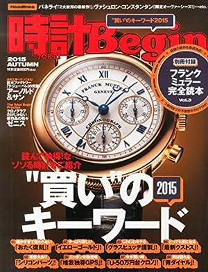 時計Begin(ビギン) 2015年 10 月号 [雑誌]