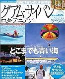 グアム・サイパン―ロタ・テニアン ('04) (マップルマガジン―海外 (W2))