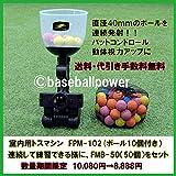 クリスマス限定セット 野球 室内打撃練習 バッティングマシン+スペアボール(50個)SET