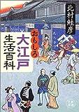 おもしろ大江戸生活百科