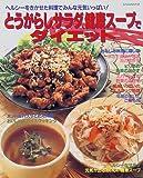 とうがらし、サラダ、健康スープでダイエット—ヘルシーをきかせた料理でみんな元気いっぱい! (レッスンシリーズ)