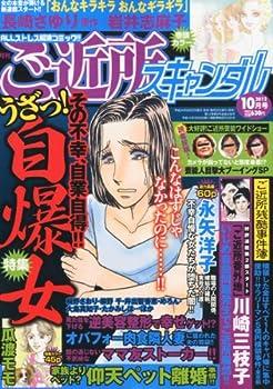 月刊 ご近所スキャンダル 2012年 10月号 [雑誌]