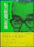 私の映画の部屋―淀川長治Radio名画劇場 (1976年)