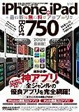 iPhone+iPad最新無料アプリBest750 (超トリセツ)