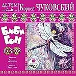 Bibigon [Russian Edition]   Korney Chukovskiy