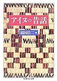 アイヌの昔話 (ちくま学芸文庫)
