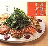 お好みチヂミ―簡単、楽しい、韓国お焼き