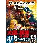ワールド・カスタマイズ・クリエーター〈3〉 (アルファライト文庫)