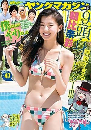 ヤングマガジン 2016年47号 [2016年10月24日発売] [雑誌]