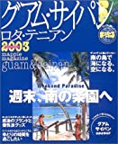 グアム・サイパン―ロタ・テニアン ('03) (マップルマガジン―海外 (W2))