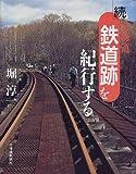 続・北海道 鉄道跡を紀行する