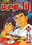 江戸前の旬 53 (ニチブンコミックス)