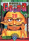 岸和田博士の科学的愛情(6) (ワイドKCアフタヌーン (267))