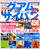 グアム・サイパンベストガイド (2004年版) (Seibido mook―Best guide)